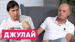 Джулай — про «Динамо», Ірландію та малоросійське телебачення