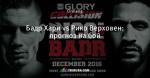 Бадр Хари vs Рико Верховен: прогноз на бой