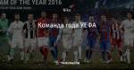 Команда года УЕФА