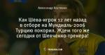 Как Шева-игрок 12 лет назад в отборе на Мундиаль-2006 Турцию покорил. Ждем того же сегодня от Шевченко-тренера!