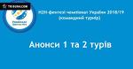 Н2Н фентезі УПЛ 2018/19 (Командний турнір). Анонси 1 і 2 турів
