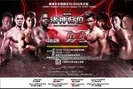 Kunlun Fight 15 Nanjing. Как китайцы Glory вытесняют - Угарные новости - Блоги - ua.tribuna.com