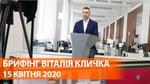 Коронавирус 15 апреля | Виталий Кличко о распространении Covid-19 в Киеве