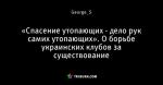 «Спасение утопающих - дело рук самих утопающих». О борьбе украинских клубов за существование