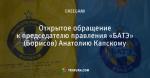 Открытое обращение к председателю правления «БАТЭ» (Борисов) Анатолию Капскому