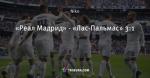 «Реал Мадрид» - «Лас-Пальмас» 3:1