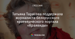 Татьяна Тарасова поддержала журналиста белорусского краеведческого портала «Краявиды»