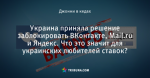 Украина приняла решение заблокировать ВКонтакте, Mail.ru и Яндекс. Что это значит для украинских любителей ставок?