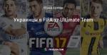 Украинцы в FIFA 17 Ultimate Team