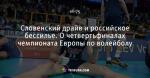 Словенский драйв и российское бессилье. О четвертьфиналах чемпионата Европы по волейболу