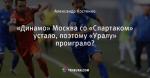 «Динамо» Москва со «Спартаком» устало, поэтому «Уралу» проиграло?