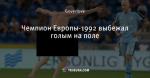 Чемпион Европы-1992 выбежал голым на поле