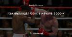 Как выглядел бокс в начале 2000-х