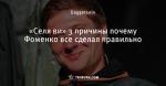 «Селя ви» 3 причины почему Фоменко все сделал правильно
