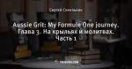 Aussie Grit: My Formule One journey. Глава 3. На крыльях и молитвах. Часть 1