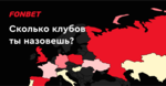 ⚽ Игра: Вспомни все клубы UEFA и получи бонус от Фонбет на Sports.ru: как много футбольных клубов УЕФА назовёшь ты?