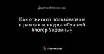 Как отжигают пользователи в рамках конкурса «Лучший блогер Украины»