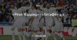«Реал Мадрид» - «Хетафе» 4:1