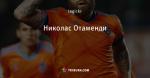 Николас Отаменди - Фокус - Блоги - ua.tribuna.com