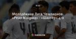 Молодёжная Лига Чемпионов. «Реал Мадрид» - «Шахтёр» 4:0