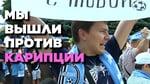 Фанати Олімпіка: Ми вийшли проти каріпції