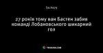 27 років тому ван Бастен забив команді Лобановського шикарний гол - Стара Школа - Блоги - ua.tribuna.com