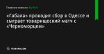 «Габала» проводит сбор в Одессе и сыграет товарищеский матч с «Черноморцем» - Футбол - ua.tribuna.com
