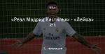 «Реал Мадрид Кастилья» - «Лейоа» 2:1