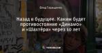 Назад в будущее. Каким будет противостояние «Динамо» и «Шахтёра» через 10 лет