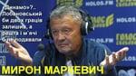 Маркевич про «Динамо»: Лобановський би максимум двох граців залишив, а решта і м`ячі б не подавали