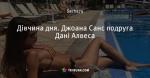 Дівчина дня. Джоана Санс подруга Дані Алвеса - Дівчина дня - Блоги - ua.tribuna.com