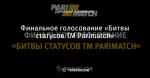 Финальное голосование «Битвы статусов TM Parimatch»