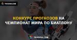 Конкурс прогнозов по биатлонному ЧМ: итоги