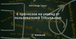 6 прогнозов на уикенд от пользователей Tribuna.com