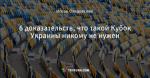 6 доказательств, что такой Кубок Украины никому не нужен