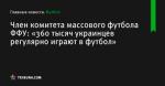 Член комитета массового футбола ФФУ: «360 тысяч украинцев регулярно играют в футбол» - Футбол - ua.tribuna.com