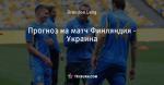 Прогноз на матч Финляндия - Украина