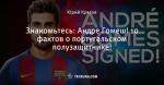 Знакомьтесь: Андре Гомеш! 10 фактов о португальском полузащитнике!