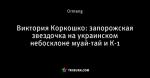 Виктория Коркошко: запорожская звездочка на украинском небосклоне муай-тай и К-1