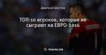 ТОП-10 игроков, которые не сыграют на ЕВРО-2016