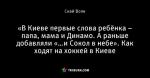 «В Киеве первые слова ребёнка – папа, мама и Динамо. А раньше добавляли «…и Сокол в небе». Как ходят на хоккей в Киеве