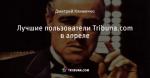 Лучшие пользователи Tribuna.com в апреле