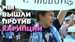 Фанаты Олимпика: Мы вышли против карипции
