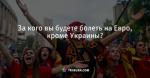 За кого вы будете болеть на Евро, кроме Украины? - Евро-2016 - Футбол - ua.tribuna.com