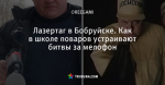 Лазертаг в Бобруйске. Как в школе поваров устраивают битвы за мелофон