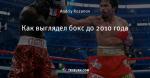 Как выглядел бокс до 2010 года