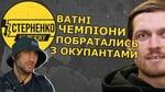 Ломаченко та Усик назвали окупантів братами та стали чемпіонками з фігурного катання