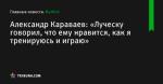 Александр Караваев: «Луческу говорил, что ему нравится, как я тренируюсь и играю» - Футбол - ua.tribuna.com