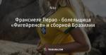Франсиеле Перао - болельщица «Фигейренсе» и сборной Бразилии