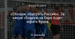 «Обещаю обыграть Россию». За какую сборную на Евро будет играть Куцка